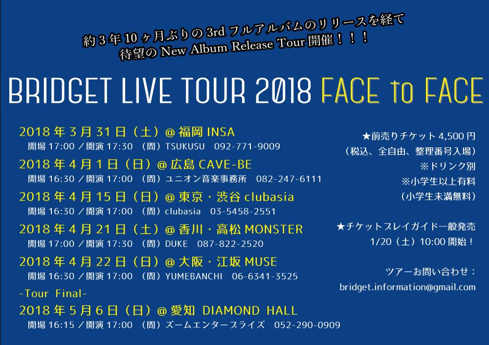 Face-to-face-hp-top-tour