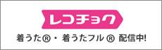 Link_recochoku