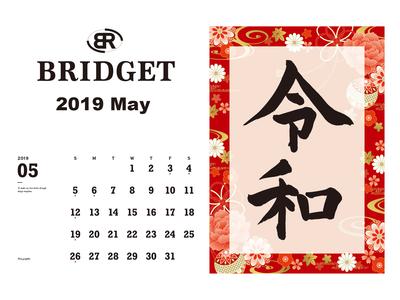 カレンダー 2019年5月 1600×1200
