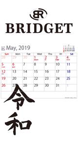 カレンダー 2019年5月 SP